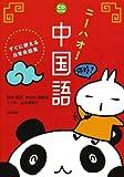 ニーハオ!中国語―すぐに使える日常会話集 (CD book)