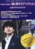 「グッバイ マヌル~僕と妻のラブ・バトル」公式ドラマガイドブック