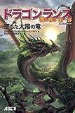 ドラゴンランス 魂の戦争 第一部 墜ちた太陽の竜 完結記念Edition(D&D スーパーファンタジー)