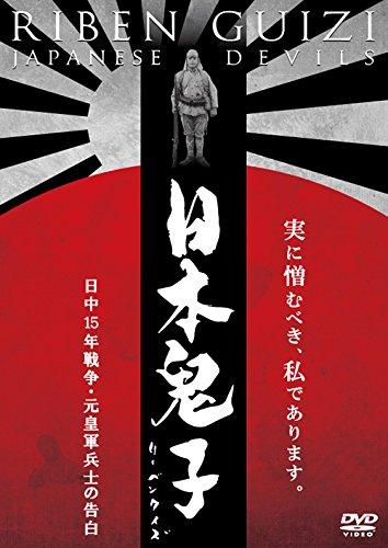 日本鬼子(リーベンクイズ) 日中15年戦争・元皇軍兵士の告白 [DVD]