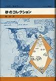 砂のコレクション (イタリア叢書)