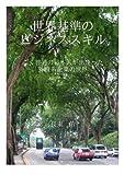 世界基準のビジネススキル - ごく普通の日本人が出逢った外資系企業の世界