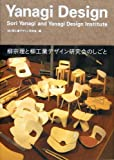 Yanagi Design―Sori Yanagi and Yanagi Design Institute