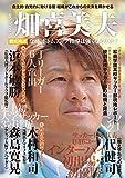 まるごと畑喜美夫 徹底検証 なぜ、ボトムアップ指導は強くなるのか?