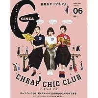 GINZA 表紙画像