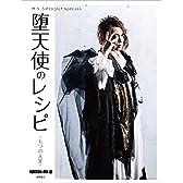 堕天使のレシピ -七つの大罪-