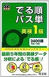 英検1級でる順パス単 (旺文社英検書)