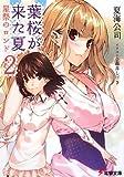葉桜が来た夏 2 (2) (電撃文庫 な 12-2)