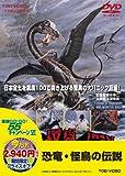 <東映55キャンペーン第12弾>恐竜・怪鳥の伝説【DVD】