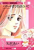 矢沢あい初期作品集 2 バラードまでそばにいて (集英社文庫―コミック版) (集英社文庫 や 32-5)