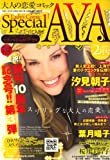 Special AYA (スペシャルアヤ) 2009年 02月号 [雑誌]