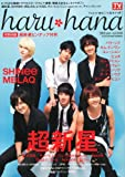 haru*hana()VOL.006 2011 9/3 []