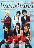 haru*hana(ハルハナ)vol.006 2011年 9/3号