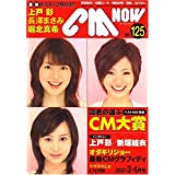 CM NOW (V[GEiE) 2007N 03 [G]