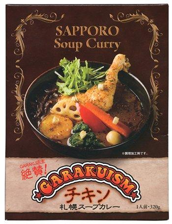 札幌 人気スープカレー専門店「GARAKU」 チキン 1人前320g×3食セット