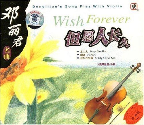 邓丽君名曲:小提琴但愿人长久(cd)