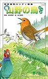 新・山野の鳥—野鳥観察ハンディ図鑑