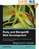 Ruby and MongoDB Web Development Beginner's Guide: Create Dynamic Web Applications by Combining the Power of Ruby and Mongodb