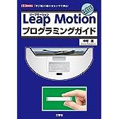 LeapMotionプログラミングガイド (I・O BOOKS)