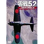 零戦52 [DVD]