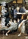 濡れ髪三度笠[DVD]
