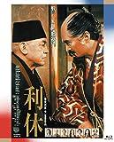 あの頃映画 the BEST 松竹ブルーレイ・コレクション 利休[Blu-ray/ブルーレイ]