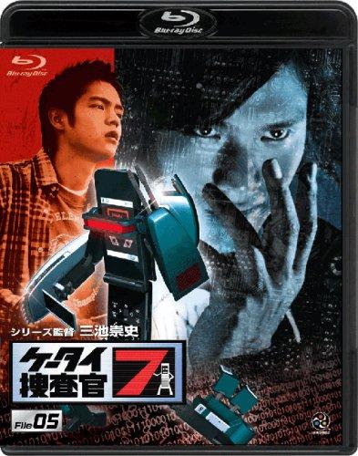ケータイ捜査官7 File 05 [Blu-ray]