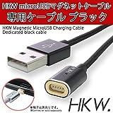 HKW microUSB マグネットケーブル スマートタイプ Galaxy s5 s6 edge Xperia z4 スマートフォン タブレット対応 (ブラックケーブル)