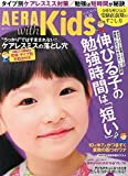 AERA with Kids (アエラ ウィズ キッズ) 2015年 01月号 [雑誌]