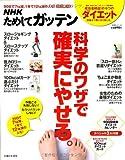 NHKためしてガッテン科学のワザで確実にやせる。―失敗しない!目からウロコのダイエット術 (主婦と生活生活シリーズ)
