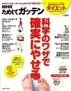 NHKためしてガッテン科学のワザで確実にやせる。—失敗しない!目からウロコのダイエット術 (主婦と生活生活シリーズ)