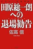 田原総一朗への退場勧告―佐高信の政経外科X〈10〉