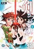 ソード・ワールド2.0  剣をつぐもの4 (富士見ファンタジア文庫)(北沢 慶)