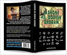 Lashone Haqodesh Qaddam The Ancient Aramaic Hebrew