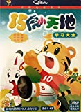 Qiaohu Learns Chinese / Pinyin / Mathmatics Collection (Mandarin Chinese Edition)