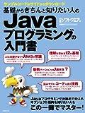 基礎からきちんと知りたい人のJavaプログラミングの入門書 (日経BPパソコンベストムック)