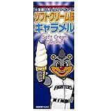 北海道日本ハムファイターズソフトクリーム味キャラメル