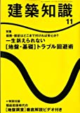 サムネイル:建築知識、最新号(2009年11月号)
