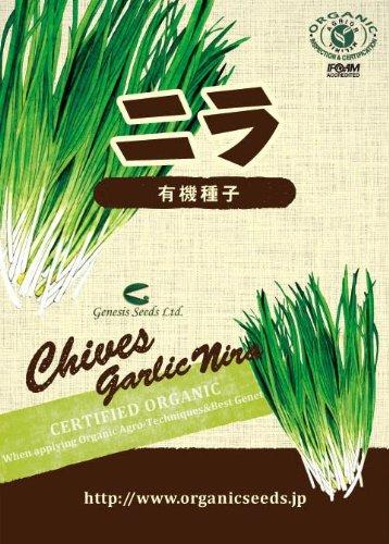 【家庭菜園におすすめ】有機種子 ニラ