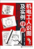 img - for Illustrations and Examples of Mechanical and Electrical Work (Chinese Edition) book / textbook / text book