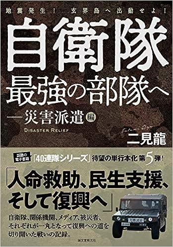 自衛隊最強の部隊へ-災害派遣編: 地震発生! 玄界島へ出動せよ!