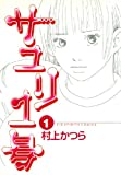 サユリ1号(1) (ビッグコミックス)