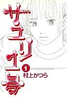 サユリ1号(1): 1 (ビッグコミックス)