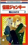 悩殺ジャンキー 第2巻 (花とゆめCOMICS)