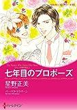 七年目のプロポーズ (ハーレクインコミックス)