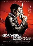 ゲーム・オブ・デス[DVD]