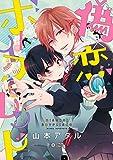 偽×恋ボーイフレンド【電子限定かきおろし付】 (シトロンコミックス)