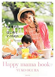 小倉優子のはじめてママdays
