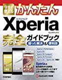 今すぐ使えるかんたん Xperia 完全ガイドブック 困った解決&便利技