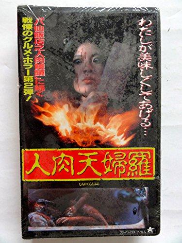 人肉天婦羅 [VHS]